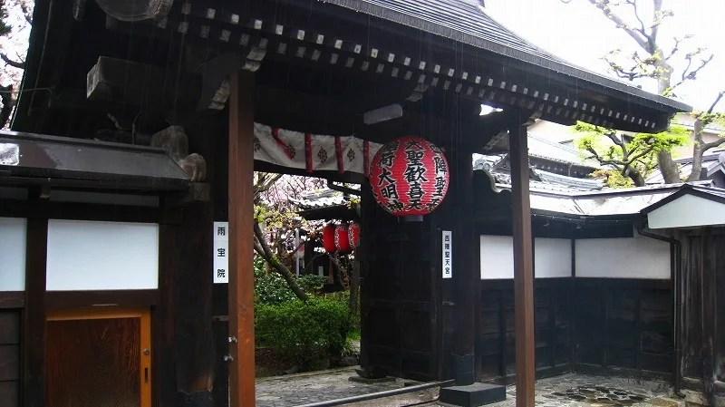 西陣聖天宮 雨寶院 桜だより 4/15/2011 - 京の四季 名勝散策 寫真集