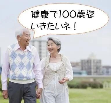健康で100歳迄生きたいネ!