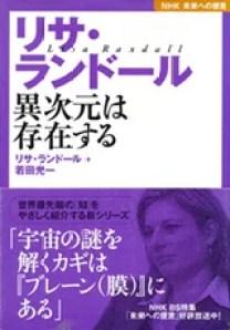 「異次元は存在する/リサ・ランドール (NHK出版)──5次元世界の謎を解く」の画像検索結果