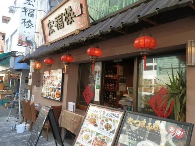 福建路で最近よく行く店となった「宏福樓」。 - 中華街の魅力