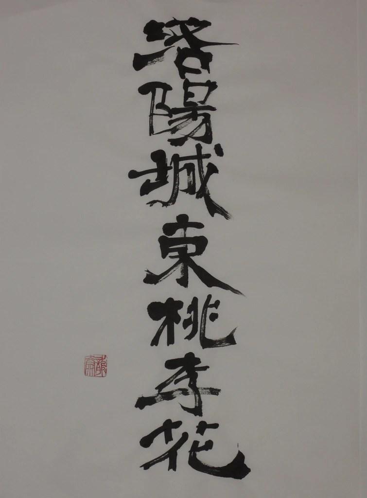 習作 代 悲 白 頭 翁 劉廷芝詩 - 書の歴史を臨書する