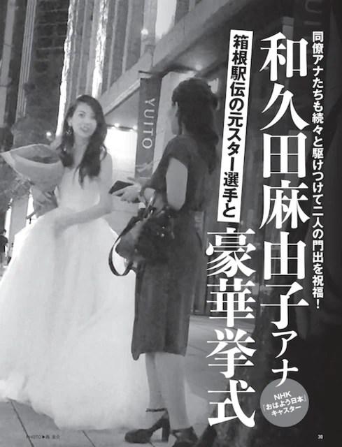 おめでとうございます、和久田アナ 一般人とご結婚 - 新沼健 日々独言