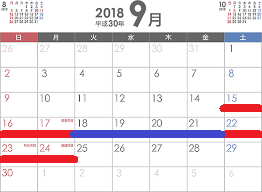 Sep 18, 2015· netflix、hulu、dtvに加えて、9月中にはamazonプライムビデオまで登場します。 日本で気軽に映画が観れる環境が整ってきた今、観たかったのに観れていない映画があるなら、シルバーウィークにまとめて観てしまいましょう。 9月の大型連ä¼' シルバーウィーク いつ 2018å¹´ 敬老の日 å›½æ°'のä¼'æ—¥ 秋分の日 ï½'u アールユー