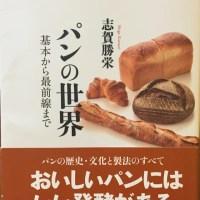 パンのレシピ本ではない本(過去記事:オリジナルは2016/1/30)