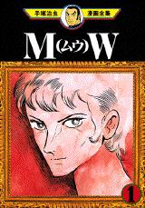 「手塚 mw」の画像検索結果