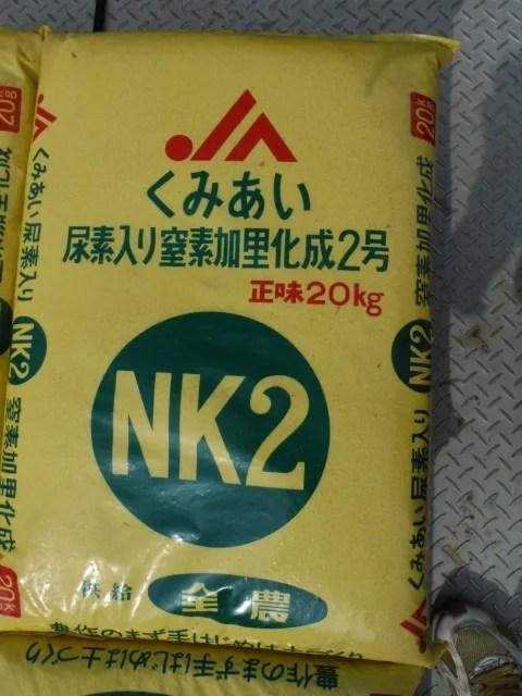 「nk肥料」の画像検索結果