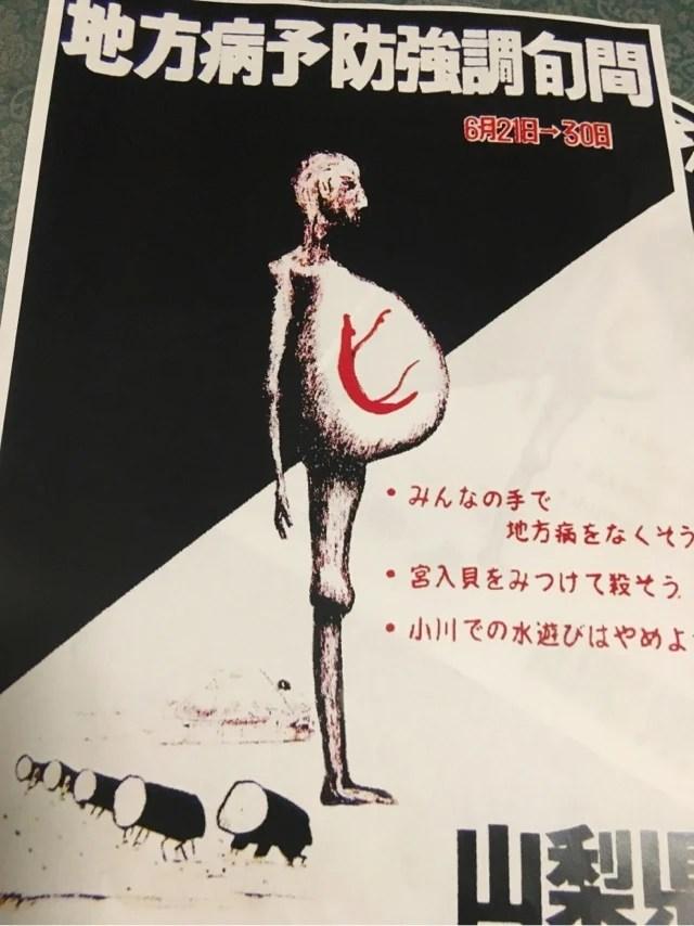 地方病・日本住血吸虫症ポスター - 題名が思いつかない