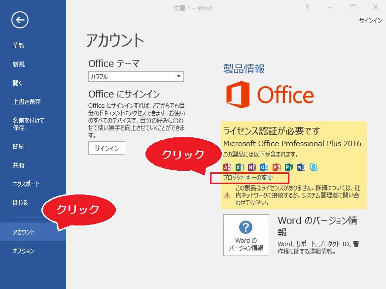 格安価格で購入したOffice2016をインストールしてみました ...