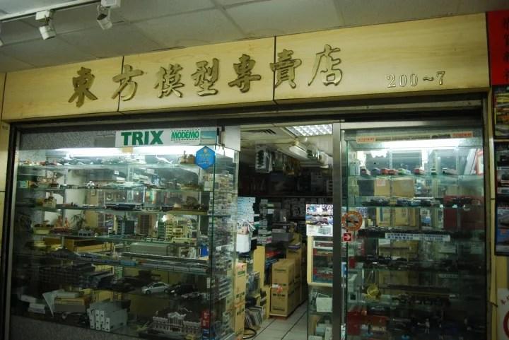 【臺灣旅行記】臺灣の鉄道模型店に行ってみた - katsuoと輸快な仲間たち