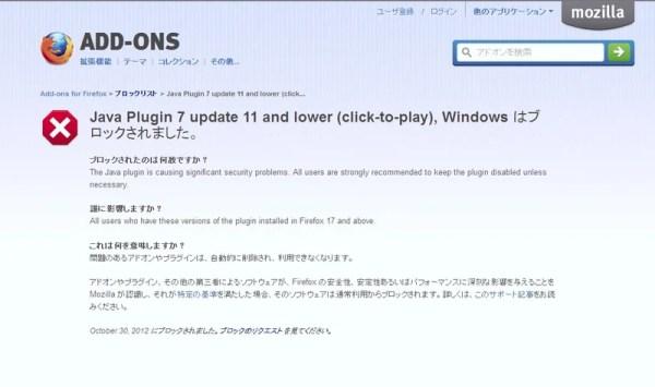 Java Plugin 7 update 11 - 今日の独り言