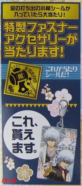 ムービック 銀魂 ポケッツ プチせんべい(サラダ味) - いちご ...
