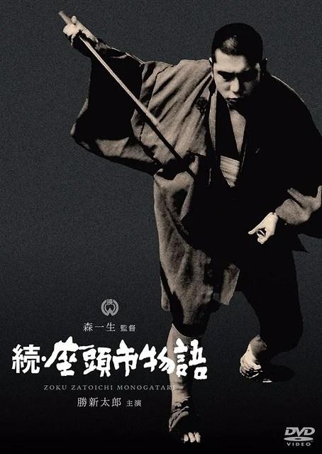 続・座頭市物語 [DVD] - Picture information映畫の情報