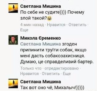 """Результат пошуку зображень за запитом """"Єременко самопроголошений"""""""