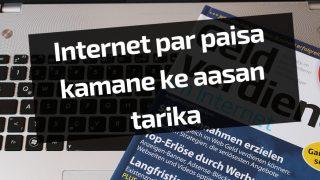 Internet par paisa kamane ke aasan tarika bloginstall