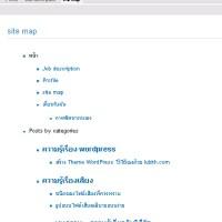 วิธีการสร้างหน้า sitemap ใน wordpress