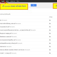 การใช้งาน google drive และการแบ่งปันเอกสาร