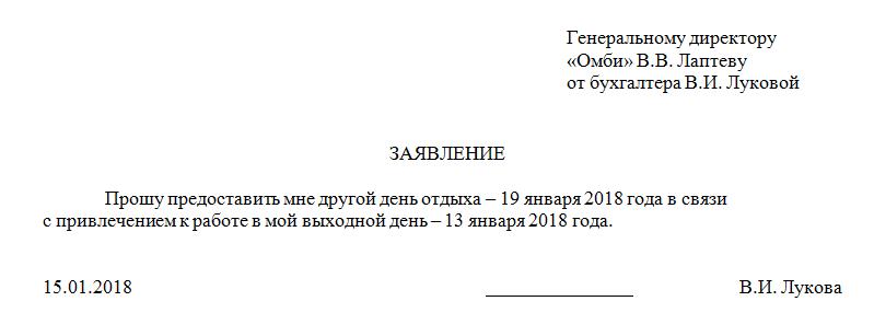 Заявление и приказ за ранее отработанное время отпуск
