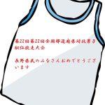 第22回全国都道府県対抗男子駅伝競走大会を見て