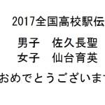 【2017】全国高校駅伝を見て【リザルト】