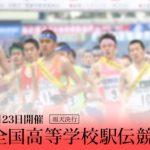 【2018】全国高校駅伝競争大会が開催されます 12月23日(日)【都大路】