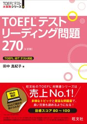TOEFL教材R