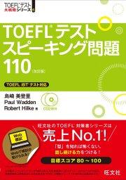 TOEFL教材S