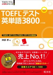 TOEFL おすすめ教材8