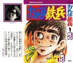 """Chiba Tetsuya - """"Tôi Là Teppi"""" (1973-1980)"""
