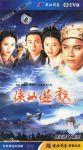 Giang Sơn Mỹ Nhân (1994)
