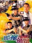 Lực Lượng Phản Ứng (1998)