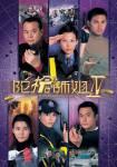 Lực Lượng Phản Ứng IV (2004)