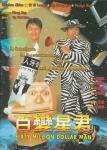 Bách Biến Tinh Quân (1995)
