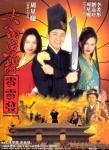 Đại Nội Mật Thám (1996)