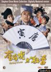 Đường Bá Hổ Điểm Thu Hương (1993)