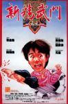 Tân Tinh Võ Môn (1991)