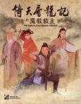 Ỷ Thiên Đồ Long Ký: Ma Giáo Giáo Chủ (1993)