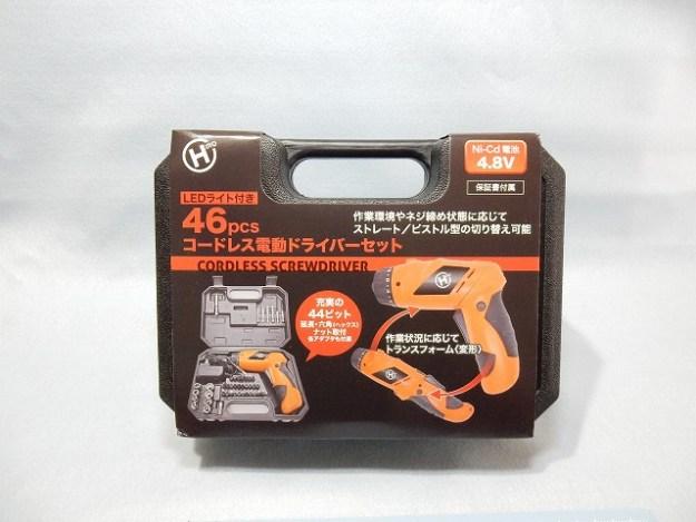 一家に一台はほしい!「Hiro LEDライト付き 46pcs コードレス電動ドライバーセット」