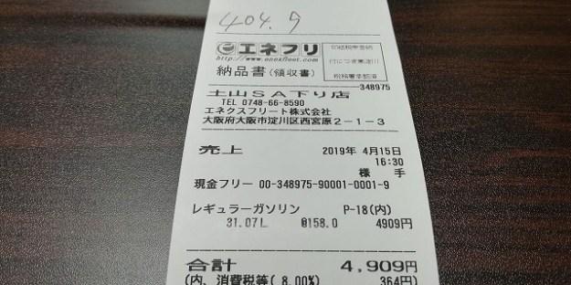 リッター158円…高いなぁ(汗)