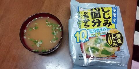 永谷園の「しじみのお味噌汁」
