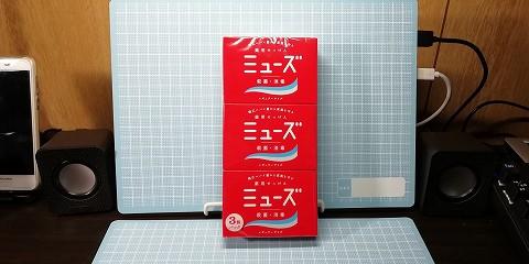 薬用石鹸ミューズ、普通のサイズでございます。