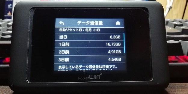 1日16GB超えってどうよw