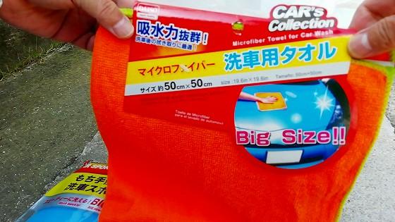 マイクロファイバー 洗車用タオル。