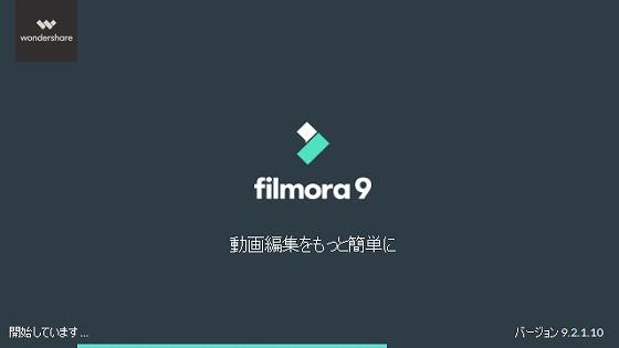 filmora9の起動画面。