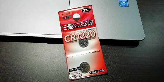 CR1220リチウム電池買ってきたw
