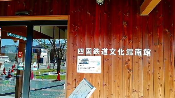 四国鉄道文化館 南館。