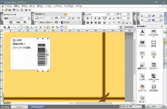 ラベル印刷用のアプリ。
