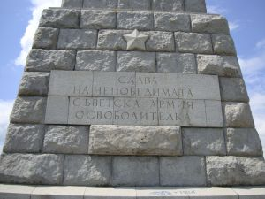Пловдив. Слава Советской Армии-Освободительнице.