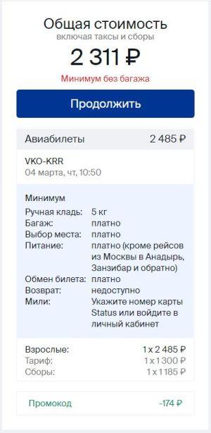 Utair дарит скидку 7% на полеты в Краснодар • Заметки летающего пассажира