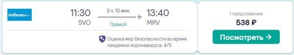Победа открыла продажи из Шереметьево! Билеты по России от 499 рублей! • Заметки летающего пассажира