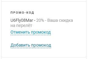 скидка 20% на перелеты по России до конца года • Заметки летающего пассажира